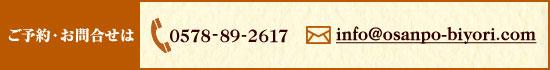 ご予約・お問合せは お電話 0578-89-2617。メールはinfo@osanpo-biyori.comまで